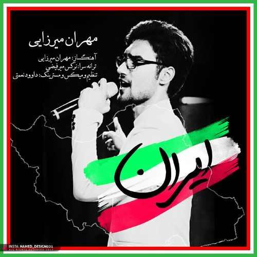 دانلود آهنگ جدید مهران میرزایی بنام ایران