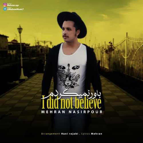 دانلود آهنگ جدید مهران نصیرپور بنام باور نمیکردم