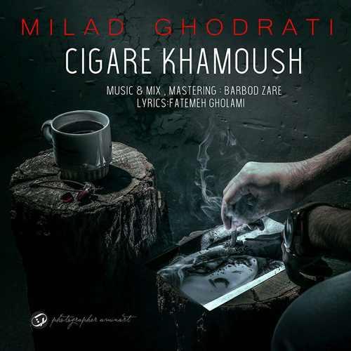 دانلود آهنگ جدید میلاد قدرتی بنام سیگار خاموش