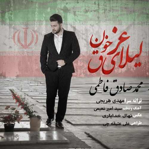 دانلود آهنگ جدید محمد صادق فاطمی بنام لیلای غرق خون