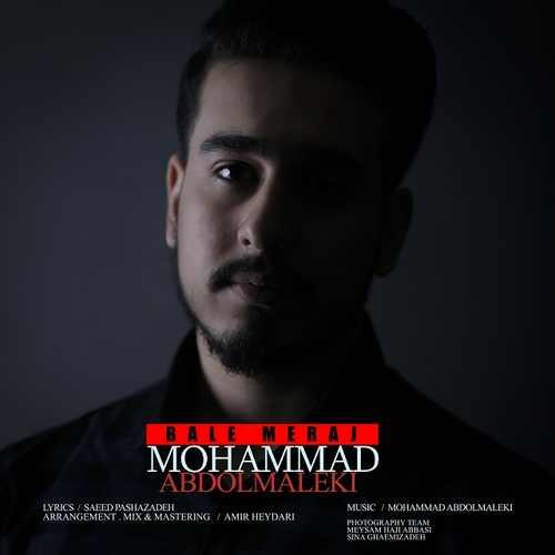 دانلود آهنگ جدید محمد عبدالمالکی بنام بال معراج