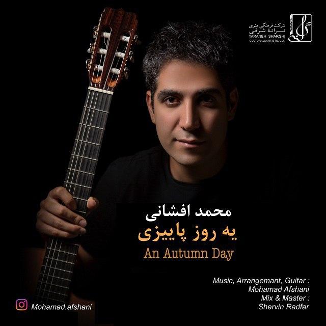 دانلود آهنگ جدید محمد افشانی بنام یه روز پاییزی
