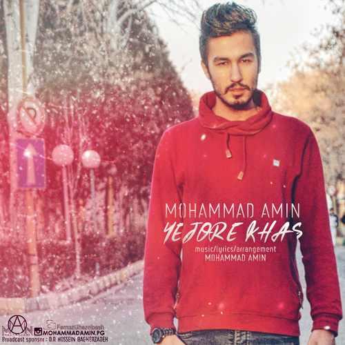 دانلود آهنگ جدید محمد امین بنام یه جور خاص