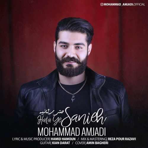 دانلود آهنگ جدید محمد امجدی بنام حتی یه ثانیه