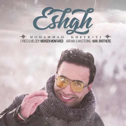 دانلود موزیک ویدیو جدید محمد خیراتی بنام عشق