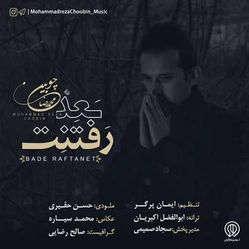 دانلود آهنگ جدید محمدرضا چوبین بنام بعدِ رفتنت