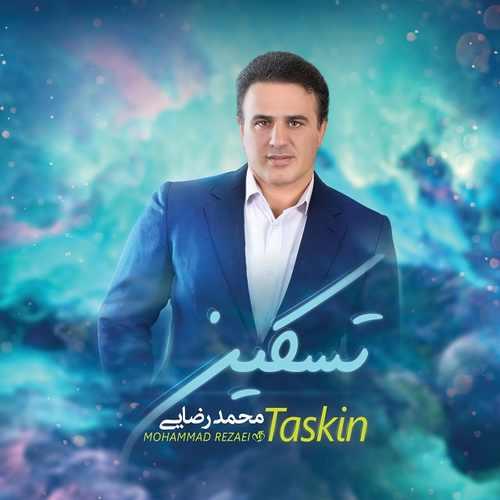 دانلود آلبوم جدید محمد رضایی بنام تسکین