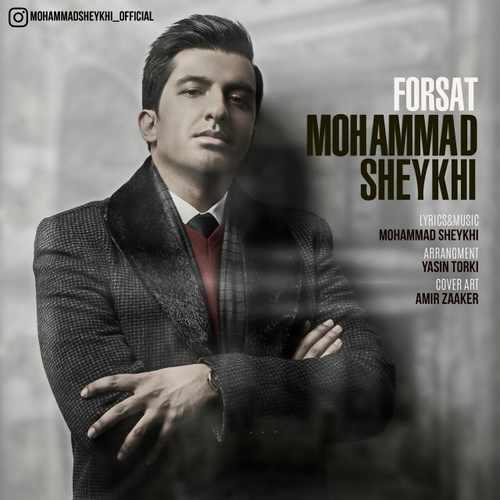 دانلود آهنگ جدید محمد شیخی بنام فرصت