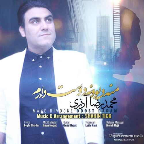 دانلود آهنگ جدید محمدرضا آذری بنام من دیوونه دوست دارم