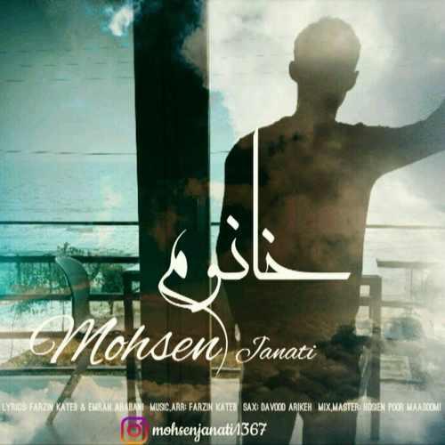 دانلود آهنگ جدید محسن جنتی بنام خانوم