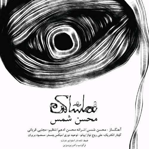دانلود آهنگ جدید محسن شمس بنام تماشا کن