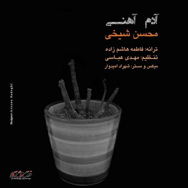 دانلود آهنگ جدید محسن شیخی بنام آدم آهنی