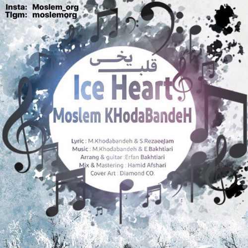 دانلود آهنگ جدید مسلم خدابنده بنام قلب یخی