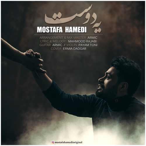 دانلود آهنگ جدید مصطفی حامدی بنام یه دوست