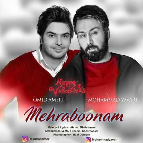 دانلود آهنگ جدید امید عامری و محمد یاوری بنام مهربونم
