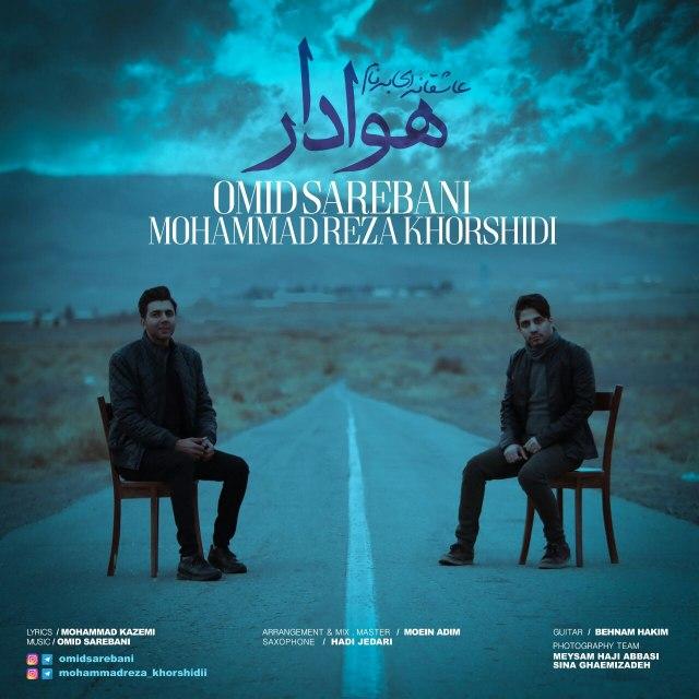 دانلود آهنگ جدید امید ساربانی و محمدرضا خورشیدی بنام هوادار