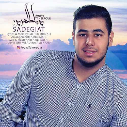دانلود آهنگ جدید پویا طاهرپور بنام سادگیَت