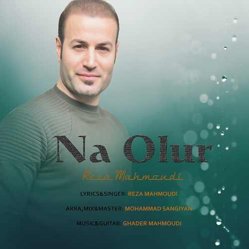 دانلود آهنگ جدید رضا محمودی بنام نه اولور