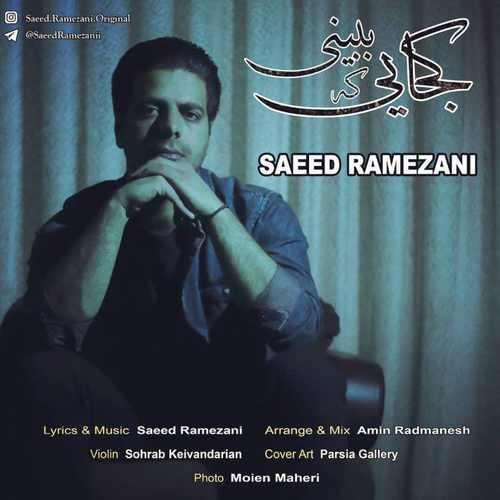 دانلود آهنگ جدید سعید رمضانی بنام کجایی که ببینی
