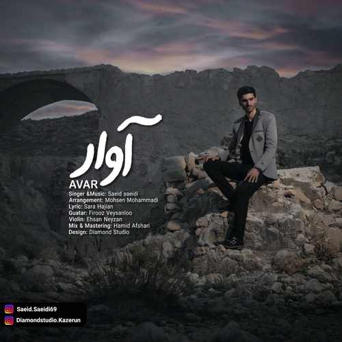دانلود آهنگ جدید سعید سعیدی بنام آوار