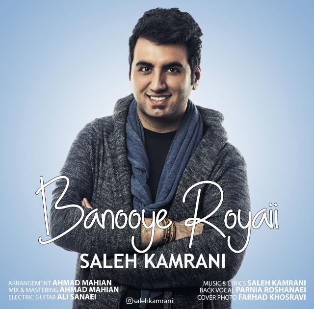 دانلود آهنگ جدید صالح کامرانی بنام بانوی رویایی
