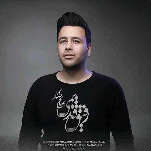 دانلود آهنگ جدید صالح صالحی بنام رفیق قدیمی