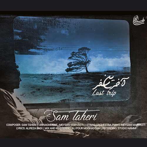 دانلود آهنگ جدید سام طاهری بنام آخرین سفر