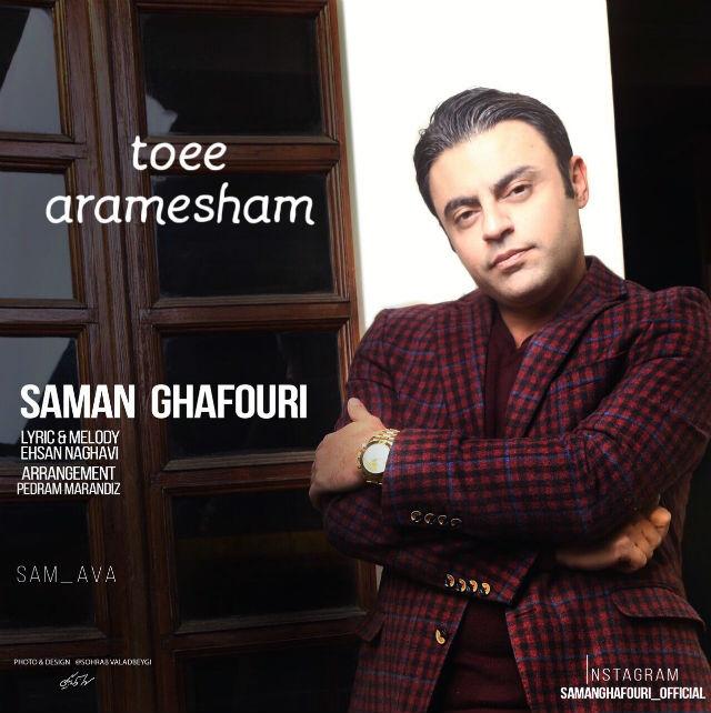 دانلود آهنگ جدید سامان غفوری بنام تویی آرامشم