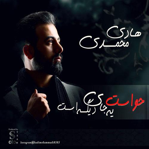 دانلود آهنگ جدید هادی محمدی بنام حواست یه جای دیگه است
