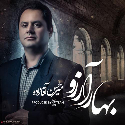 دانلود آهنگ جدید میرحسن آقازاده بنام بهار آرزو