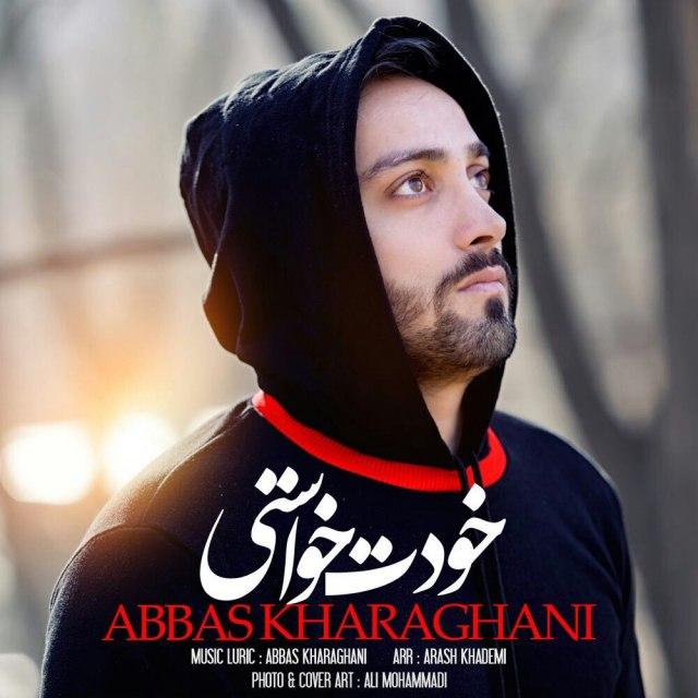 دانلود آهنگ جدید عباس خرقانی بنام خودت خواستی