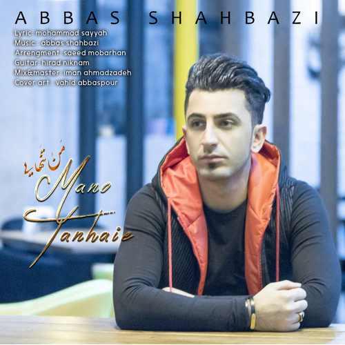 دانلود آهنگ جدید عباس شهبازی بنام من و تنهایی