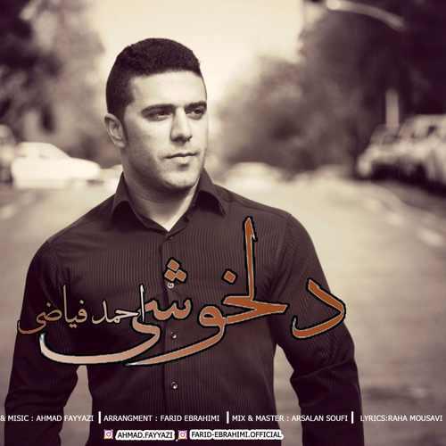 دانلود آهنگ جدید احمد فیاضی بنام دلخوشی