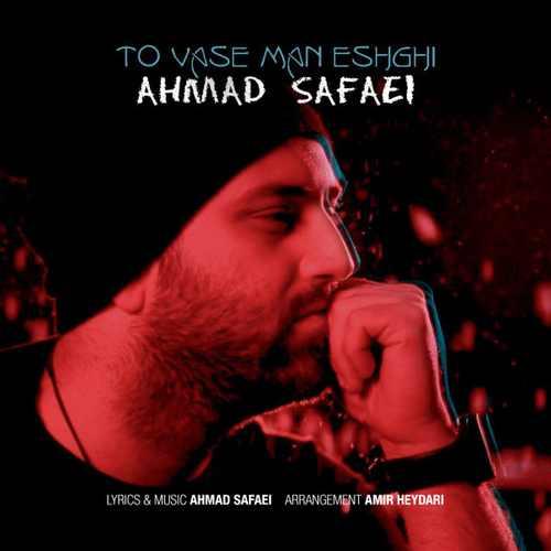 دانلود آهنگ جدید احمد صفایی بنام تو واسه من عشقی