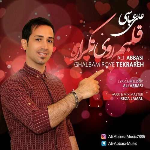 دانلود آهنگ جدید علی عباسی بنام قلبم روی تکراره