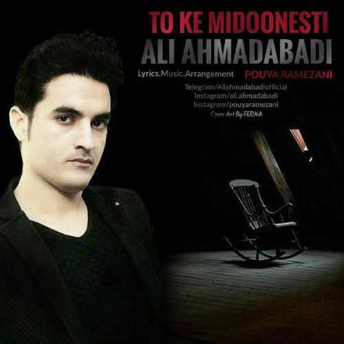 دانلود آهنگ جدید علی احمد آبادی بنام تو که میدونستی