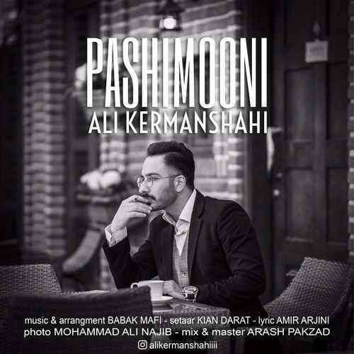 دانلود آهنگ جدید علی کرمانشاهی بنام پشیمونی