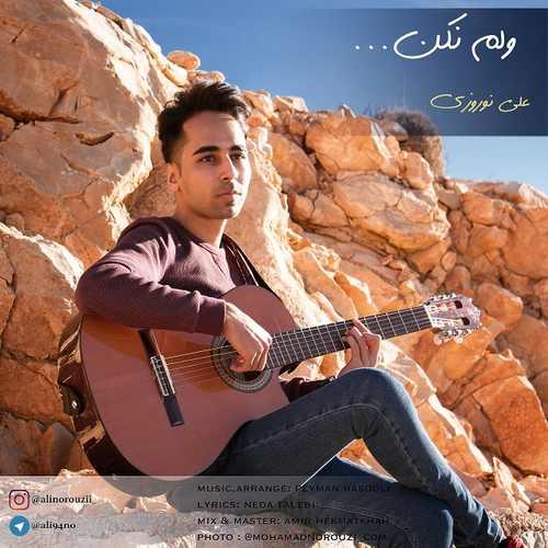 دانلود آهنگ جدید علی نوروزی بنام ولم نکن