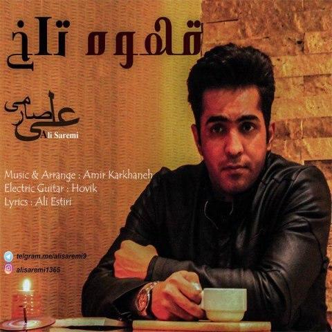 شعر جدید علی صارمی بنام قهوه تلخ