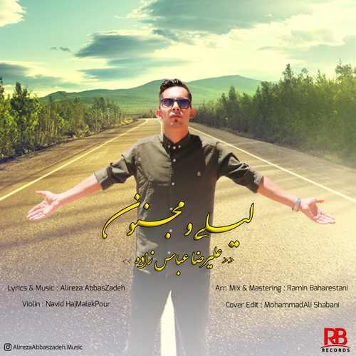 دانلود آهنگ جدید علیرضا عباس زاده بنام لیلی و مجنون