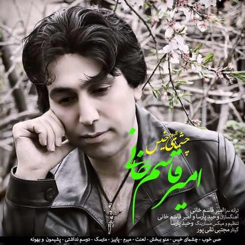 دانلود آلبوم جدید امیر قاسمخانی بنام چشمای خیس