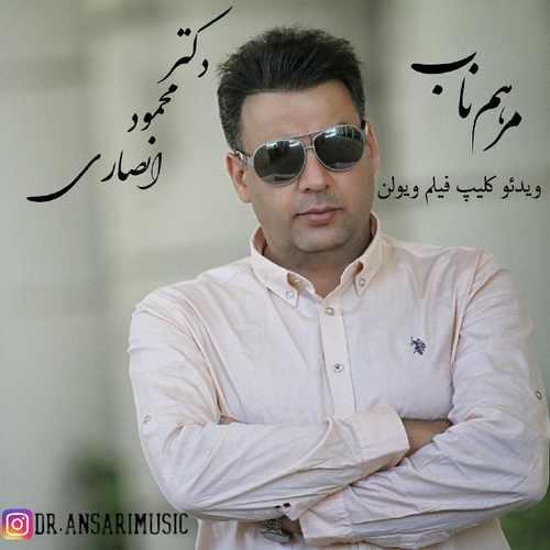 دانلود موزیک ویدیو جدید محمود انصاری بنام مرهم ناب