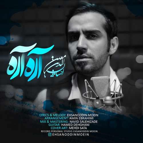 دانلود آهنگ جدید احسان الدین معین بنام آره آره