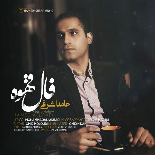 دانلود آهنگ جدید حامد اشرفی بنام فال قهوه