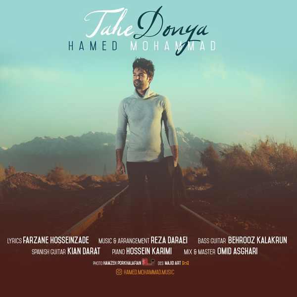 دانلود آهنگ جدید حامد محمد بنام ته دنیا