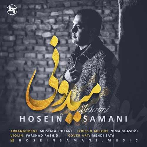 دانلود آهنگ جدید حسین سامانی بنام میدونی