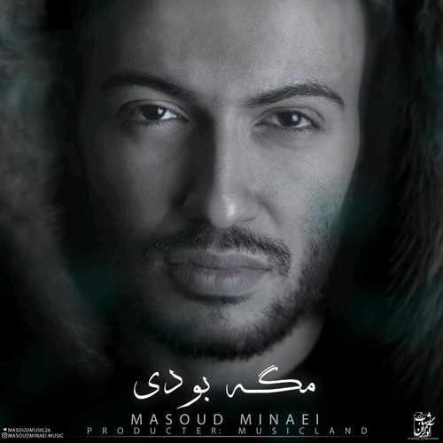 دانلود آهنگ جدید مسعود مینایی بنام مگه بودی