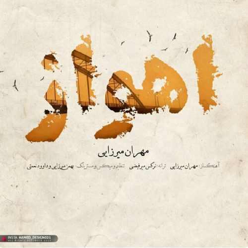 دانلود آهنگ جدید مهران میرزایی بنام اهواز