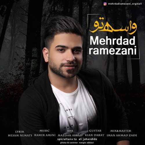 دانلود آهنگ جدید مهرداد رمضانی بنام واسه تو