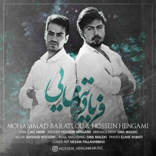 دانلود آهنگ جدید محمد براتلو و حسین هنگامی بنام فریاد تنهایی